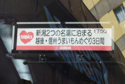 新潟2つの名湯に泊まる 越後・信州うまいもんめぐり3日間 (第二日)