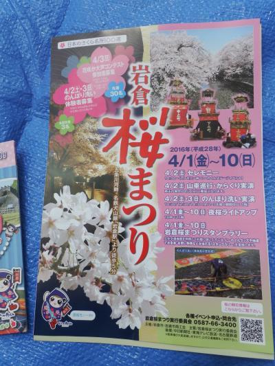 勲碧酒造見学と五条川桜祭り