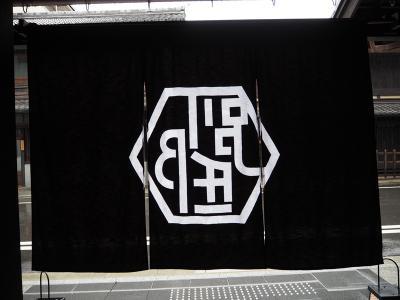 土砂降りの京都 其の二  三井京都新町別邸 + IZAMA レストランへ