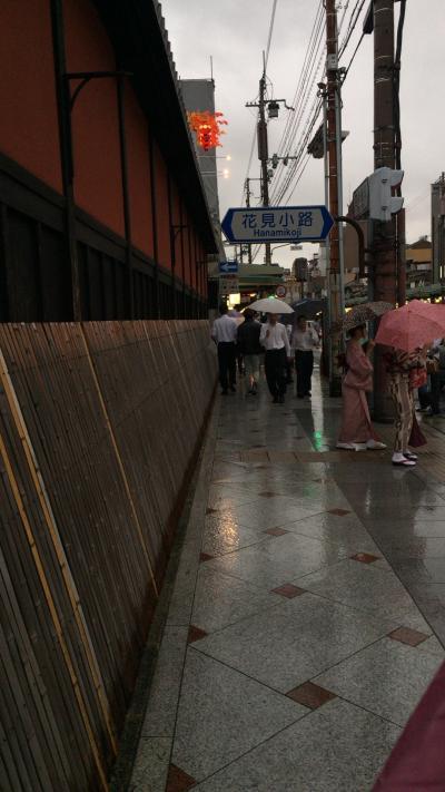 母と娘の京都旅「祝退職!!  有給消化を楽しもう!!」②