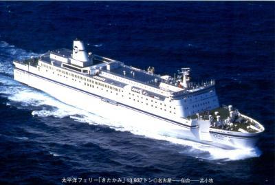 第3回日本縦断‥鈍行列車とフェリー旅 その2 太平洋フェリーきたかみ乗船記(仙台~苫小牧)。