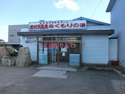 第3回日本縦断‥鈍行列車とフェリー旅・その3.北のいで湯.「虎杖浜温泉ぬくもりの湯」でまったり。