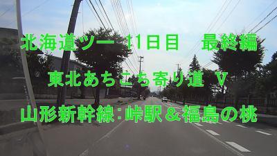 北海道ツー 11日目 東北あちこち寄り道 ? 屈指の秘境・峠駅&福島の桃 最終編 ^^!