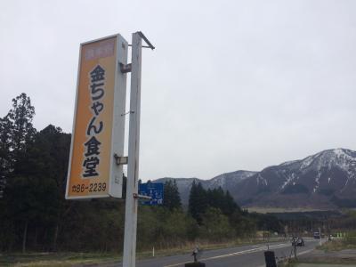 山越え秋田