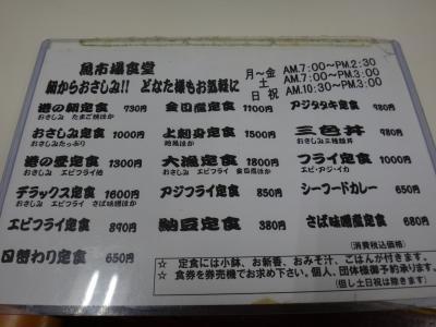 小田原魚市場食堂はお勧め