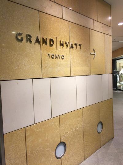 【東京・六本木】今年の結婚記念日。☆:*.ホテルステイ@グランドハイアット東京.☆:*。