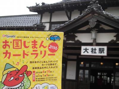 """今年も始まりました(o ̄∇ ̄o)/そこで、島根県""""旧大社駅"""""""