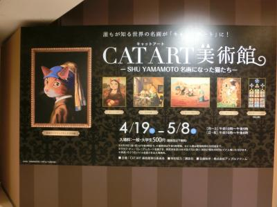 名画になった猫たち【CATART美術館】を見てきました。