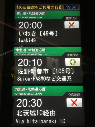 福島ぶらり旅行