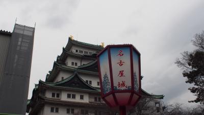 来ちゃった名古屋(1泊2日)1日目 辛くても、サラリーマンは名古屋城へ行く!