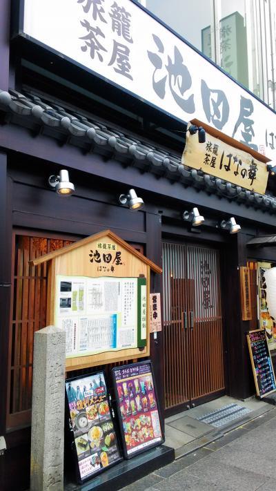 ひとり京都幕末ツアー(木屋町篇)