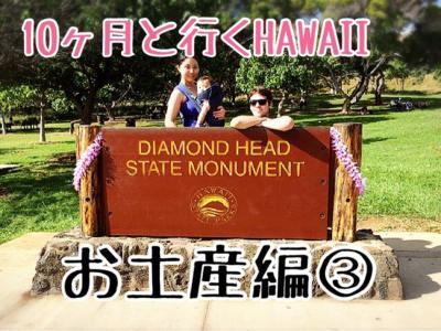 ハワイ2015 お土産編③