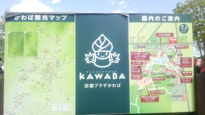 沼田城~道の駅 川場田園プラザ