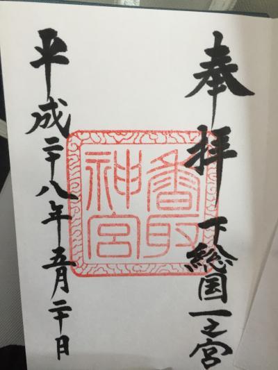 息栖神社と、香取神宮