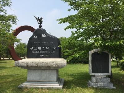 3日目:お一人様韓国旅行  大田→扶余へ日帰り