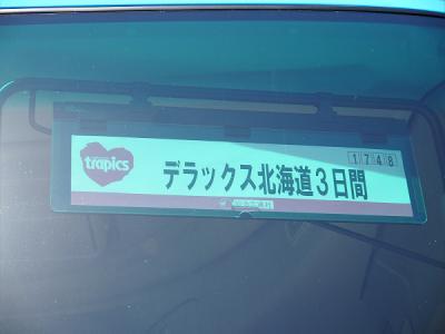 春のデラックス北海道 3日間   (第3日)