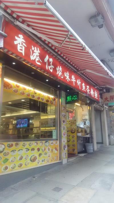 2日目in Kowloon.