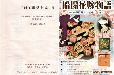 いつものように、1日に2美術館 : 宣伝ゼロの久米アートミュージアム&大阪くらしの今昔館