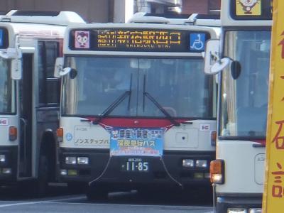都内の本数僅少路線バスに乗車①