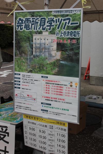 【普段入れない場所への探検】金沢・末浄水場と水力発電所見学