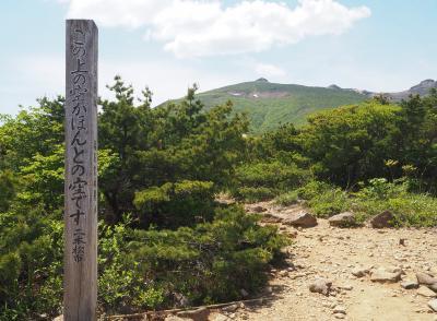 安達太良山 「ほんとの空」が見たくて!くろがね小屋に泊まる温泉登山♪