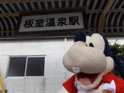 グーちゃん、板室温泉へ湯治に行く!(ひなびた温泉街に電気スタンドの謎?編)
