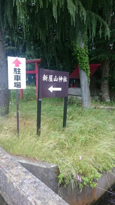 亡者にはなりたくないが新屋山神社にご挨拶(^-^)