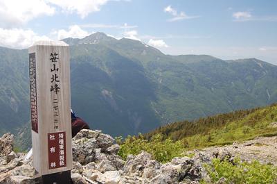 白峰南嶺 極上の稜線歩きへ 笹山(黒河内岳)~白河内岳~大籠岳~広河内岳