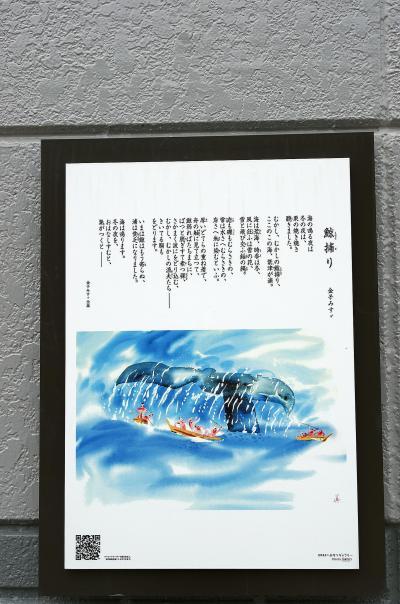 金子みすゞの故郷、長門市仙崎を巡る旅(その1)