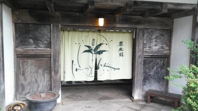 上林温泉 塵表閣本店への旅