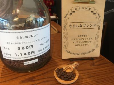♪16年07月03日、05月08日?に創業した珈琲豆店、更級珈琲 へ