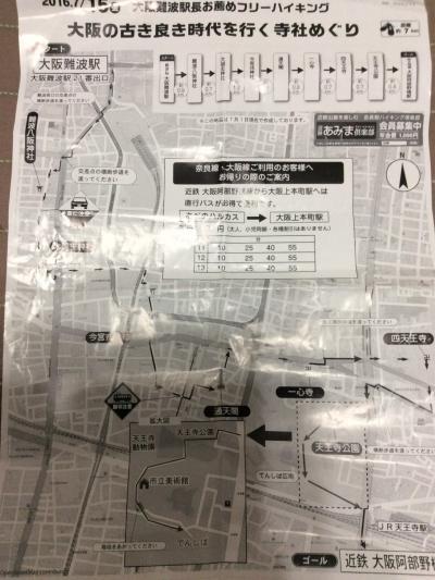 大阪の古き良き時代を行く寺社巡り