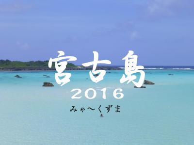 宮古島ダイビング&伊良部島・下地島の景色 2016