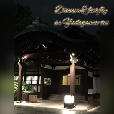 淀川邸と蛍の夕べ     2016年 6月