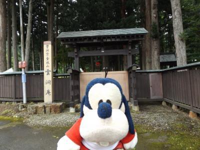 グーちゃん、越後湯沢へ行く!(塩沢/雲洞庵の土踏んだか?編)