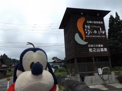 グーちゃん、越後湯沢へ行く!(松之山温泉/カレーと松乃井のタッグは?編)
