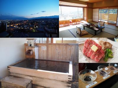 浅間温泉 ホテルおもと 松本の街並み&北アルプスの山々を眺めて湯ったりしましょう