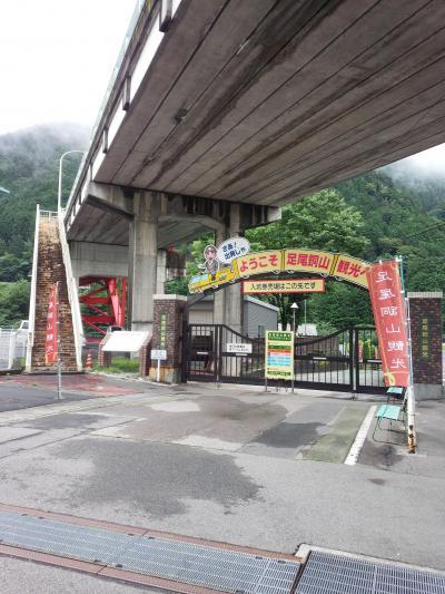 足尾銅山と草木ダム