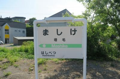 2016.07 北海道ぴよぴよNo.3♪(留萌本線増毛駅) -JR線乗りつぶし-