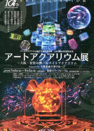 金魚の展示会?アートアクアリウム展なるイベントは、10周年。