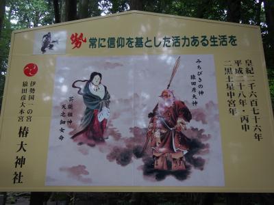 伊勢國一の宮猿田彦大本宮 椿大神社(つばきおおかみやしろ)へ、その1