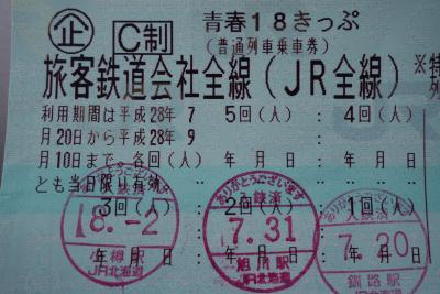 20160802 青春18きっぷ、3回目。小樽 → 倶知安 → 長万部、菊善さんの特上握り → 函館