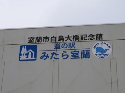 残りの北海道満喫旅2  18日目
