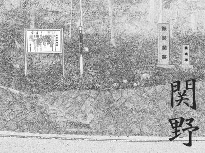 甲州道中、きらり  十四、関野 ~ 上野原
