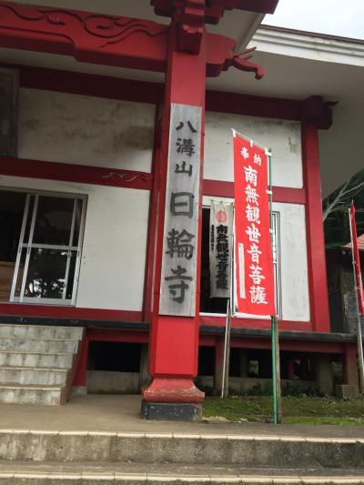 袋田の滝と坂東三十三観音第21番札所日輪寺