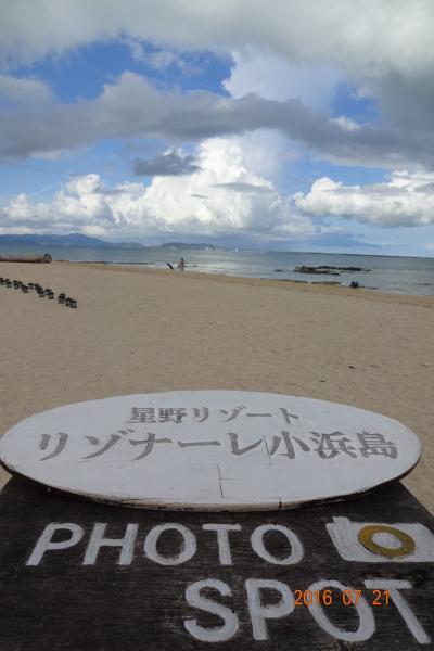 星野リゾート リゾナーレ小浜島3泊の旅①