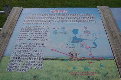 「九寨溝・黄龍とゾルゲ・達古氷河 北四川省周遊8日間」(4)花湖