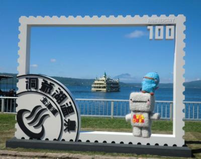 洞爺湖開湯100年記念式典に参加
