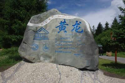 「九寨溝・黄龍とゾルゲ・達古氷河 北四川省周遊8日間」(5)黄龍