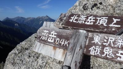 燕岳~餓鬼岳 北アルプス最東部を楽しむ